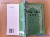 阿拉伯伊斯兰文化史 第六册