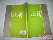 收获:文学双月刊《2008年第4期》缺1,2页