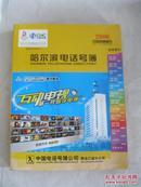 哈尔滨电话号薄 2006-中国网通黄页