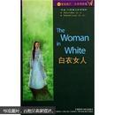 书虫牛津英汉双语读物·白衣女人:6级(适合高3、大学低年级)