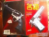 名枪 2001 第9辑