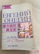 普希金代表作诗体小说《叶夫根尼奥涅金》