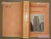 国际金融实用英语教程(修订本)