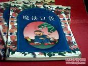 魔法口袋(汉语拼音读物—成语故事)