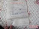 著名书法家 张书范1990年手稿5页(保真)