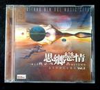 旧藏CD 纯音乐碟【思乡恋情】喜多郎世纪音乐风