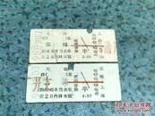 老火车票:上海--无锡、无锡---上海