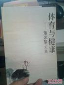 体育与健康——董念黎文集(仅印300册)
