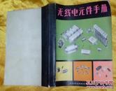 无线电元件手册