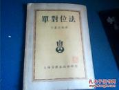单对位法(老版本,1952年初印)