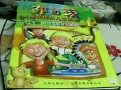 正版 你和我 阶梯快乐儿童英语 网络远程视讯教学 精装盒( 1)