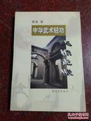 正版原版:中华武术轻功 飞檐走壁 葛强 2003年 315页