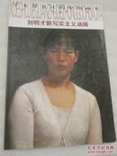 学术界关注的中国画家    刘明才新写实主义油画