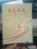 晚霞异彩(青岛市老年人体育协会成立十周年专辑)1984-1994