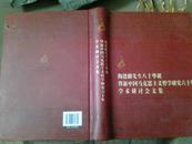 陶德麟先生八十华诞暨新中国马克思主义哲学研究六十年学术研讨会文集
