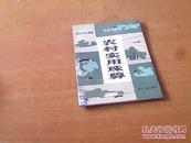 农村学文化读物:农村实用珠算 李剑青
