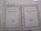 《初中学生文库》 (注释分级古文读本)(乙编一  乙编二)两本合售 (2号柜北上)