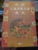 【蒙学,书目】中国儿童启蒙名著通览  B01
