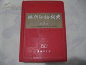 现代汉语词典   第5版