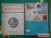 13869;祖国丛书;中国的邮票