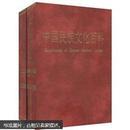 中国民族文化百科(下册)