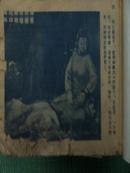 和爸爸一起坐牢的日子(老版横翻大本彩色无封面封底扉页,存15-83页)