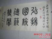 梅园京剧社全体同仁敬贺王玉田演唱成功书法   保真