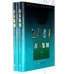 考古书店 正版 古玉鉴别(全二册)