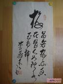 【名家书画】著名书法家李燕杰书法《梅》