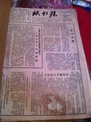 哈尔滨飞机制造厂 1955年厂刊!8开!有试刊号和改刊号!