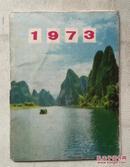 1973年袖珍日历本