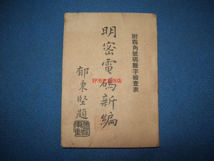 民国38年- 明密电码新编(附四角号码难字检查表)64开
