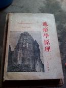 华南师范学院地理丛书之二 地形学原理(第一册)