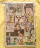 早期老版经典武侠漫画  ,,上官小宝《李小龙》1984年第373期