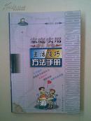 家庭实用生活技巧方法手册