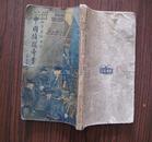 中国侦探奇案(插图本)民国版本