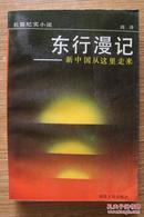 东行漫记:新中国从这里走来-长篇纪实小说