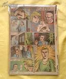 早期老版经典武侠漫画 , , 上官小宝《李小龙》1984年第355期