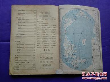 好品:大文革16开《东方红--人民历》全一册240页东方红编辑部1977年一版一印