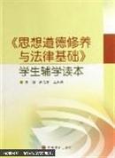 《思想道德修养与法律基础》学生辅学读本/许汝罗,王永亮