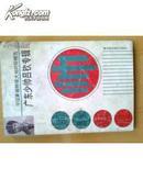 广东少帅吕钦专辑 吕钦 湖北科学技术出版社