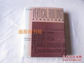 英文原版:THE VERTICAL BUILDING STRUCTURE(正版精装,无印章字迹勾划)