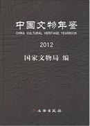考古书店 正版 中国文物年鉴2012