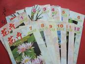 花卉2003年第1-12期(全年12册)