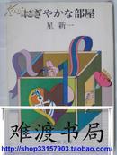 1980年版 星新一 :にぎやかな部屋 (新潮文库) 日文原版书