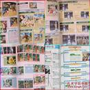原版幻想水浒传外传Vol.1 哈路莫尼亚的剑士 日版