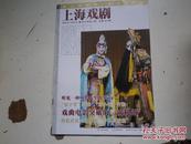 上海戏剧 2013年 3.期