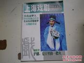上海戏剧 2005年 9期
