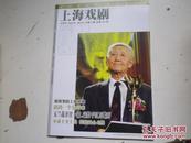 上海戏剧 2011年 5期