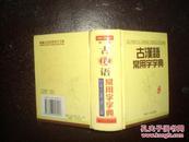 新编古汉语常用字字典(修订版)03年2版3印